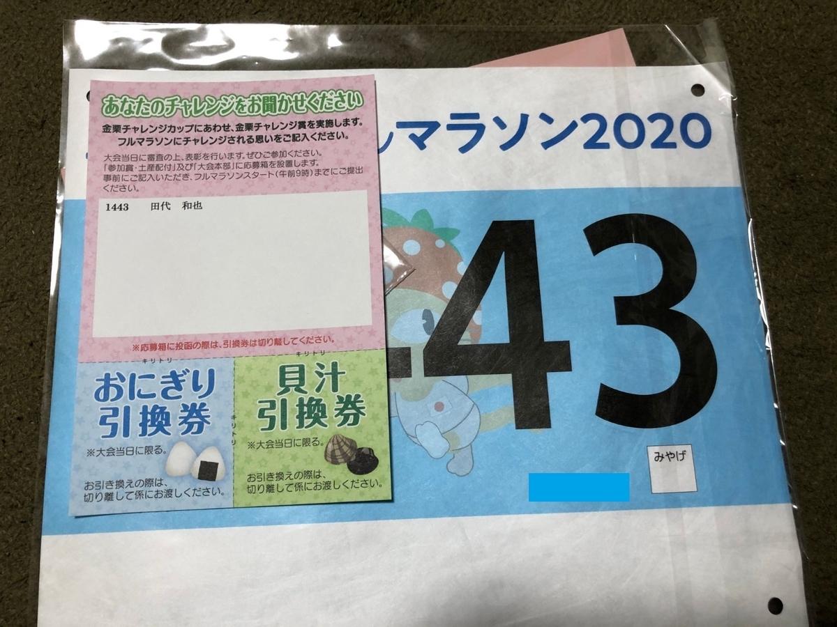 f:id:kazucchi_RT:20200215222032j:plain