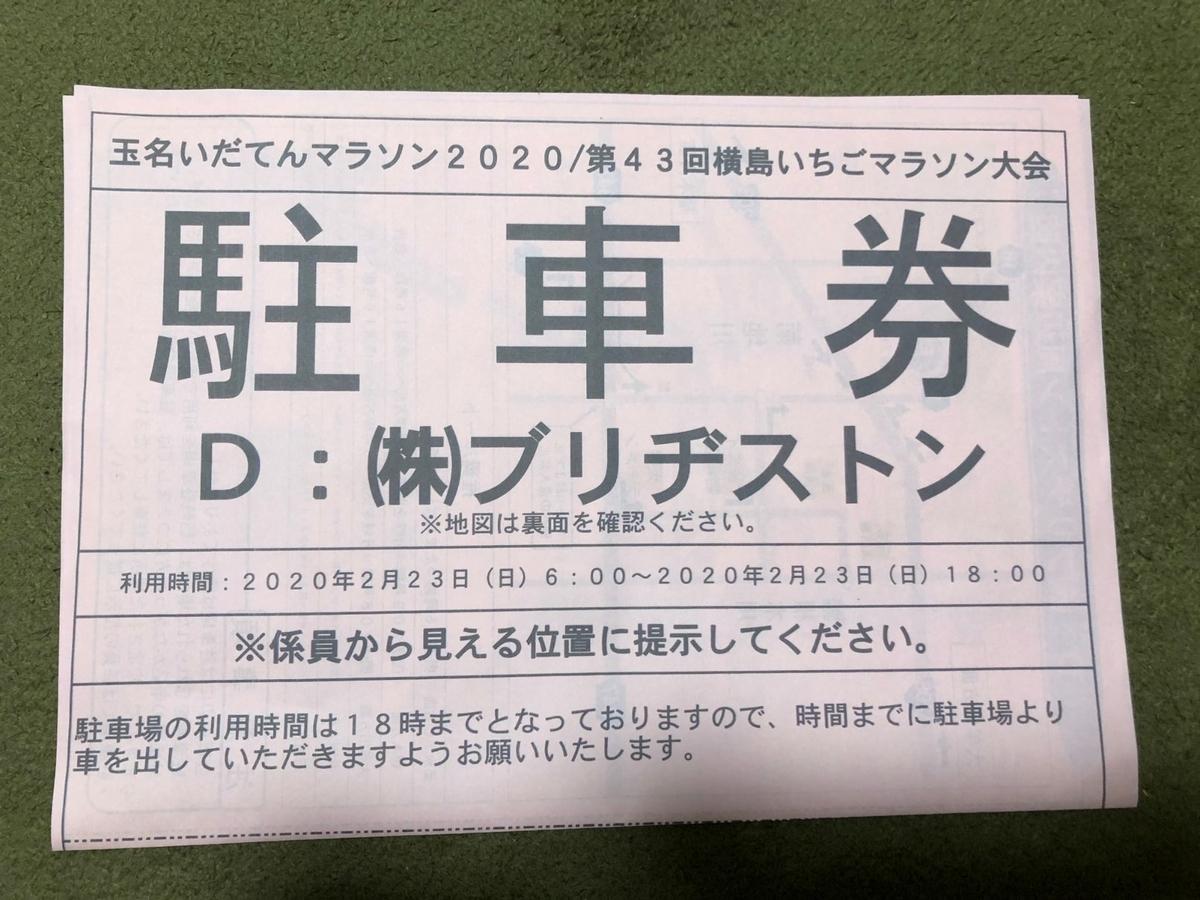 f:id:kazucchi_RT:20200215222152j:plain