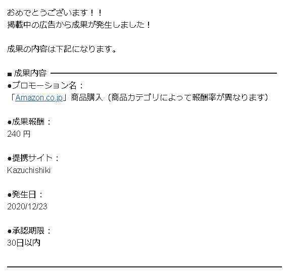 f:id:kazuchishiki:20201225165352j:plain