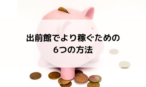 f:id:kazuchishiki:20210425073958p:plain