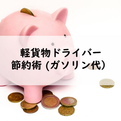 f:id:kazuchishiki:20210504063335p:plain