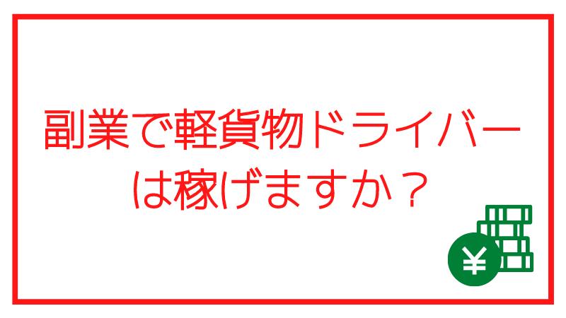 f:id:kazuchishiki:20210517071556p:plain