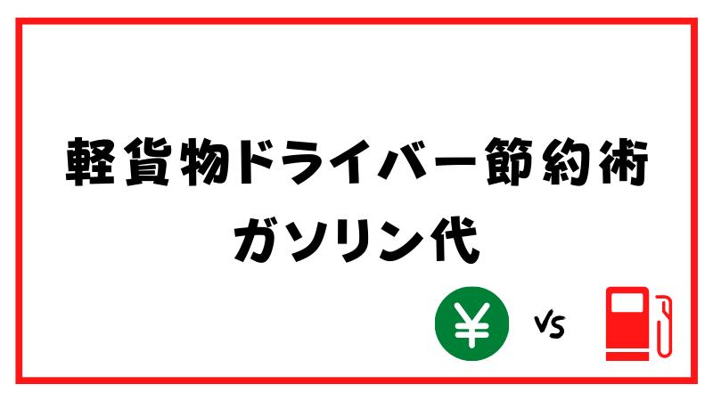 f:id:kazuchishiki:20210518065409p:plain