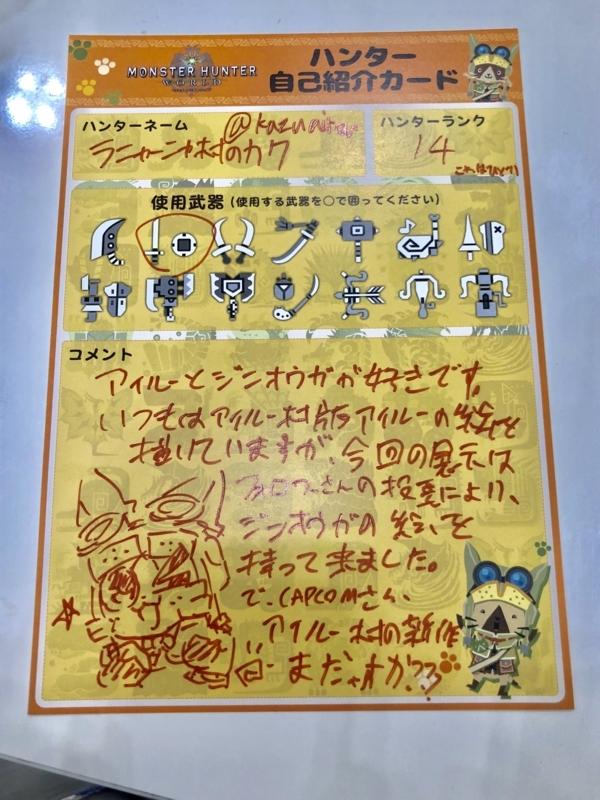 f:id:kazuchuugougo2000:20180715100416j:plain