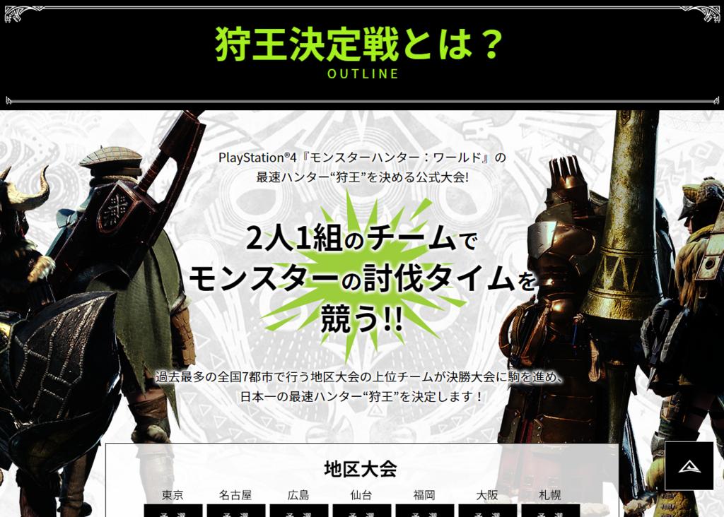 f:id:kazuchuugougo2000:20180719201303p:plain