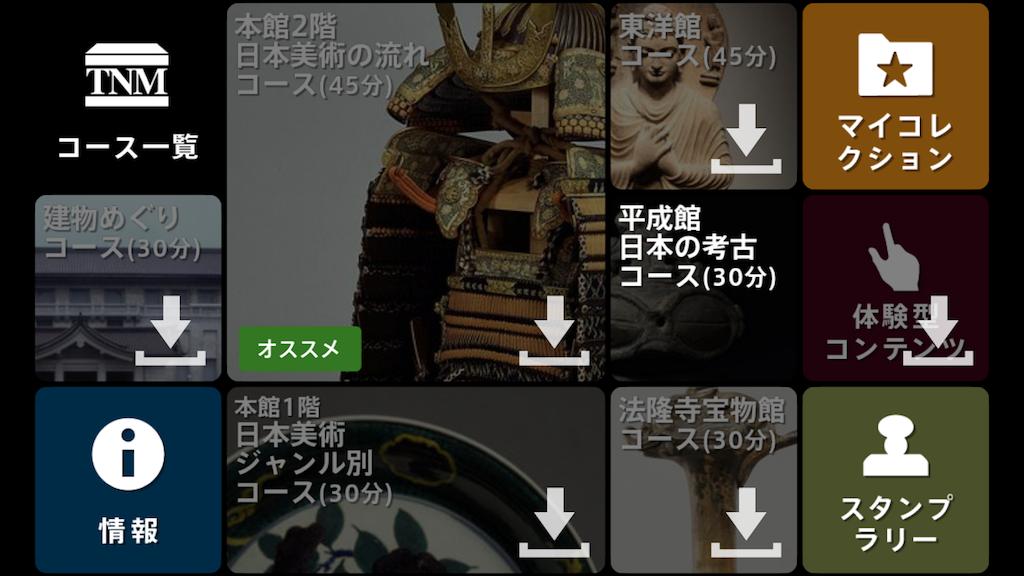 f:id:kazuenne:20171216174122p:image
