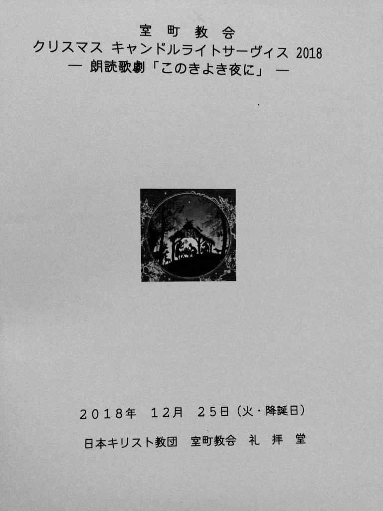 f:id:kazuhi_ra:20181225204551j:plain
