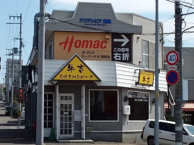 f:id:kazuhisaiwamoto-su:20170803234206j:plain
