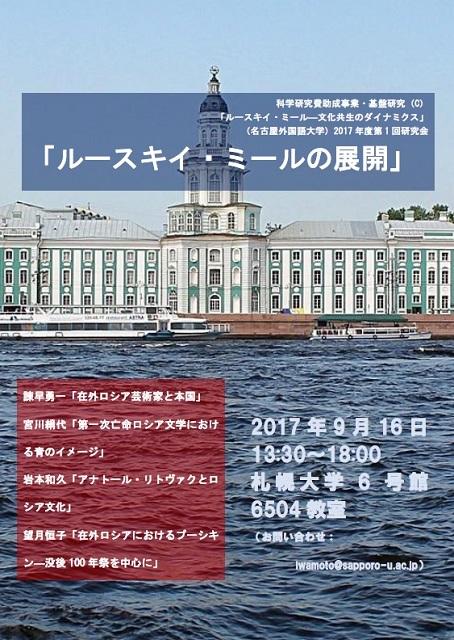 f:id:kazuhisaiwamoto-su:20170819025359j:plain