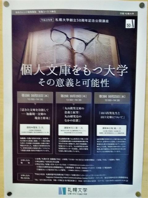 f:id:kazuhisaiwamoto-su:20170824180033j:plain