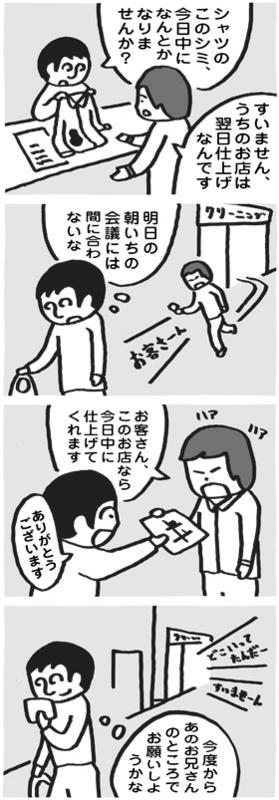 f:id:kazuhotel:20150316014441j:plain