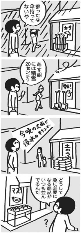 f:id:kazuhotel:20150322000346j:plain