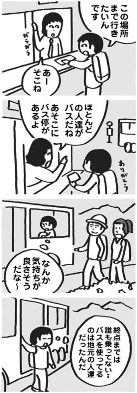 f:id:kazuhotel:20150326010542j:plain