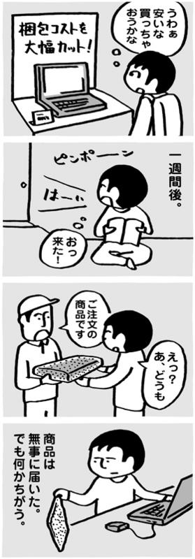 f:id:kazuhotel:20150329015434j:plain