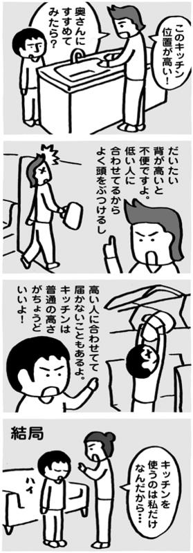 f:id:kazuhotel:20150403010742j:plain
