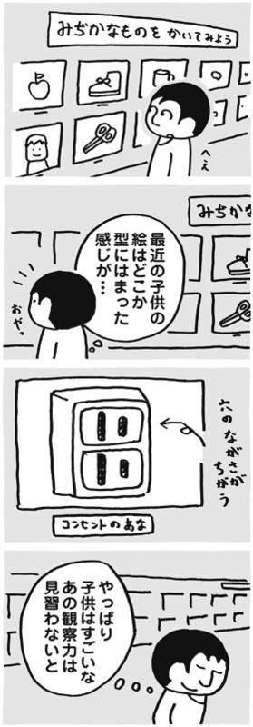 f:id:kazuhotel:20150413084426j:plain