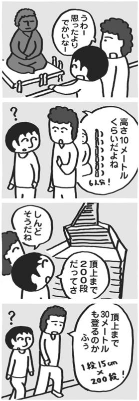 f:id:kazuhotel:20150422214629j:plain