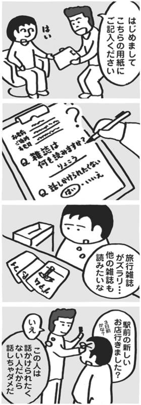 f:id:kazuhotel:20150423083250j:plain