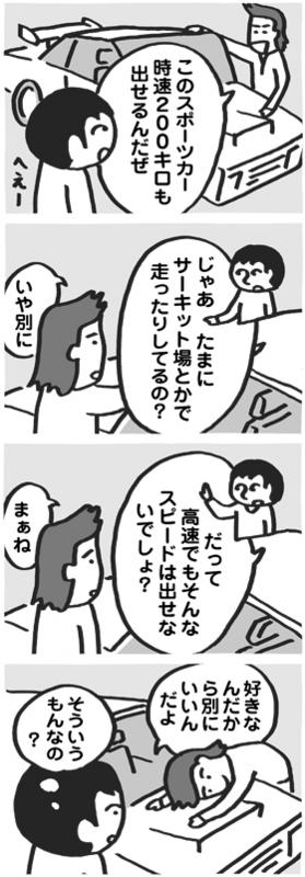 f:id:kazuhotel:20150501223525j:plain