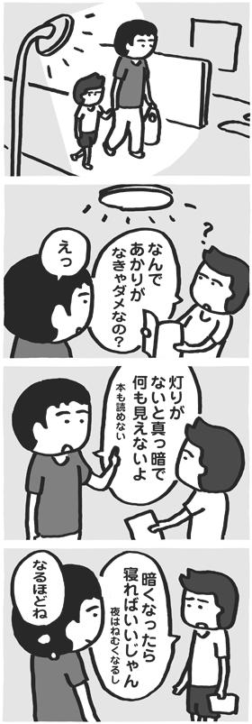 f:id:kazuhotel:20150627001729j:plain