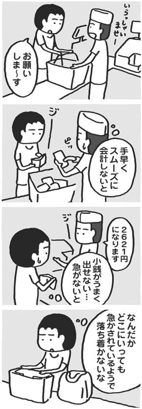 f:id:kazuhotel:20150721145908j:plain