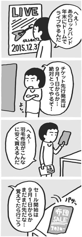 f:id:kazuhotel:20150731035419j:plain