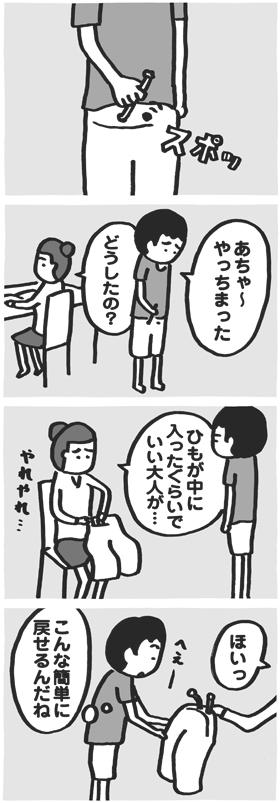 f:id:kazuhotel:20150820053958j:plain