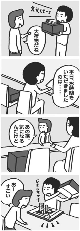 f:id:kazuhotel:20150910231308j:plain