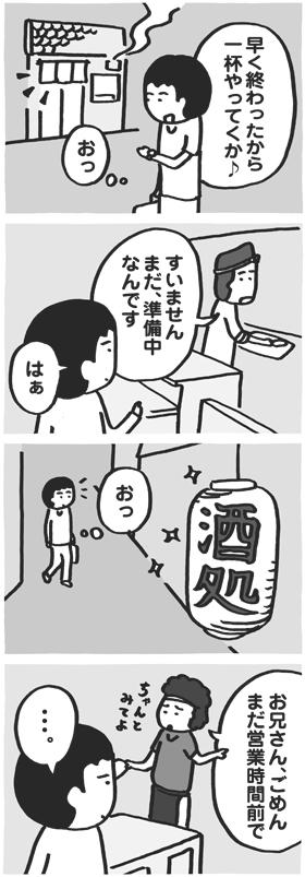 f:id:kazuhotel:20150916035952j:plain