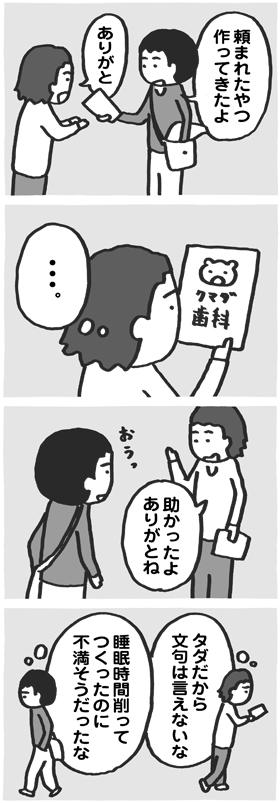 f:id:kazuhotel:20150919225832j:plain
