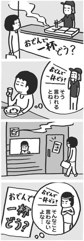 f:id:kazuhotel:20150925224444j:plain