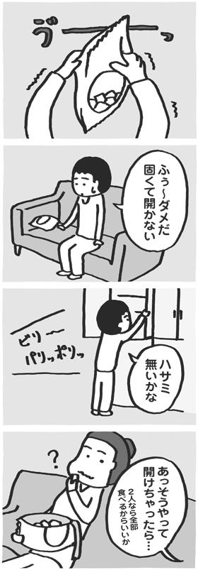 f:id:kazuhotel:20150927163039j:plain