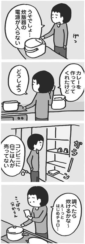 f:id:kazuhotel:20151024074250j:plain