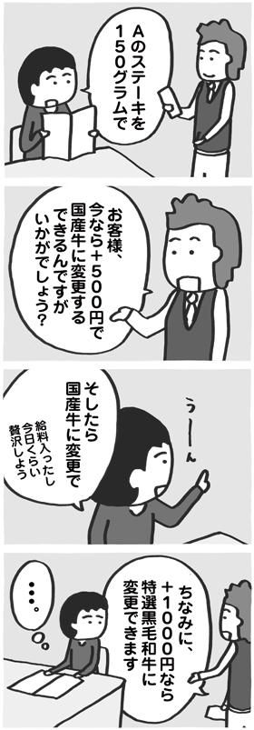 f:id:kazuhotel:20151031055702j:plain