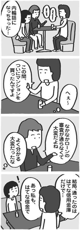 f:id:kazuhotel:20151104003733j:plain