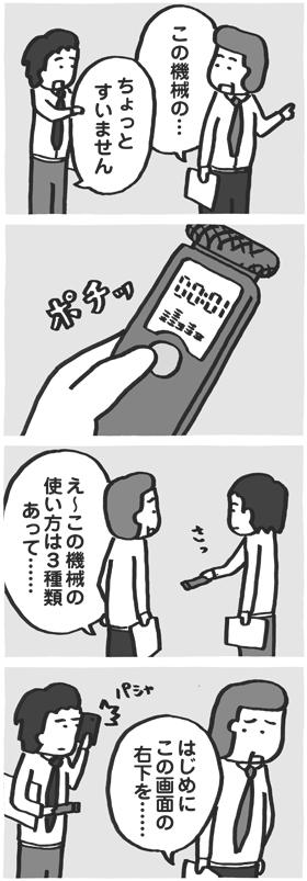 f:id:kazuhotel:20151118210333j:plain