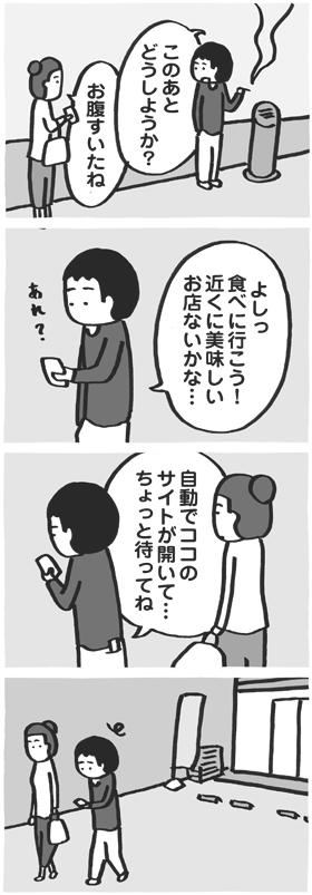 f:id:kazuhotel:20151130095815j:plain