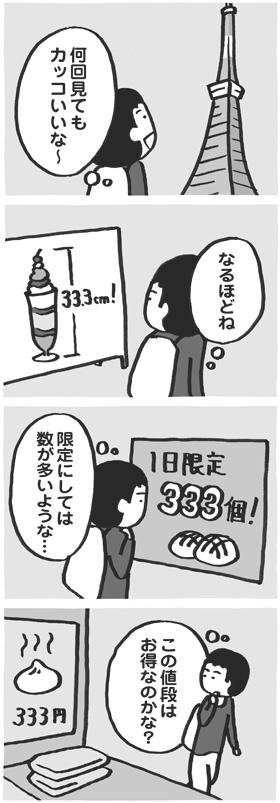f:id:kazuhotel:20151207031454j:plain