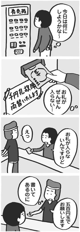 f:id:kazuhotel:20151212034747j:plain
