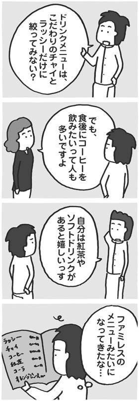 f:id:kazuhotel:20151221214015j:plain