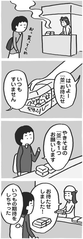 f:id:kazuhotel:20151228042140j:plain