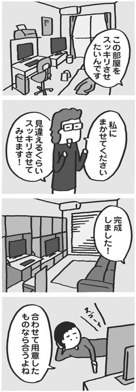 f:id:kazuhotel:20160108205251j:plain