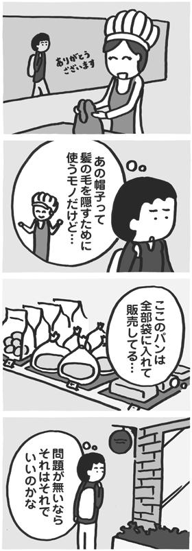 f:id:kazuhotel:20160223112958j:plain