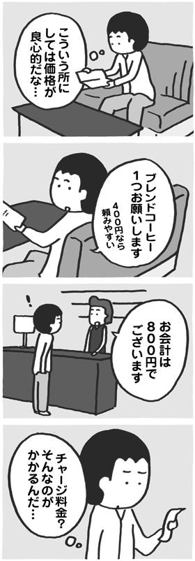 f:id:kazuhotel:20160305123422j:plain