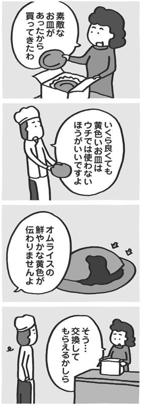 f:id:kazuhotel:20160318064450j:plain