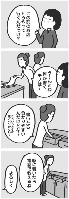 f:id:kazuhotel:20160318074843j:plain