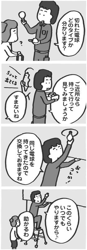 f:id:kazuhotel:20160408235227j:plain