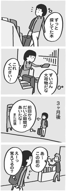 f:id:kazuhotel:20160612061701j:plain