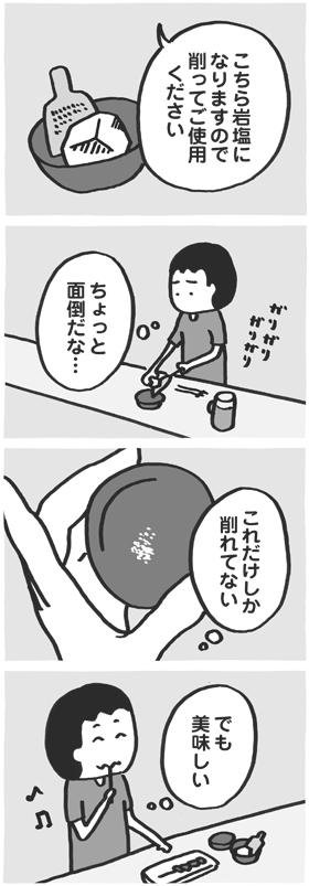 f:id:kazuhotel:20160614055311j:plain