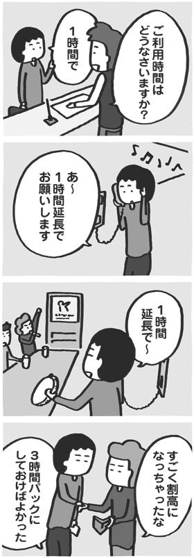 f:id:kazuhotel:20160623050855j:plain